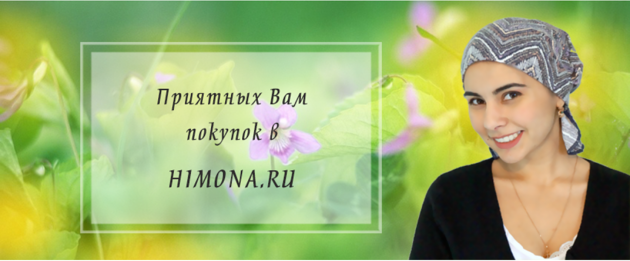 Интернет-магазин Химона